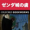 英語でゼンダ城の虜「The Prisoner of Zenda」iPhone版:英語タウンのオックスフォード・ブックワームズ・スーパーリーダー THE OXFORD BOOKWORMS LIBRARY レベル3